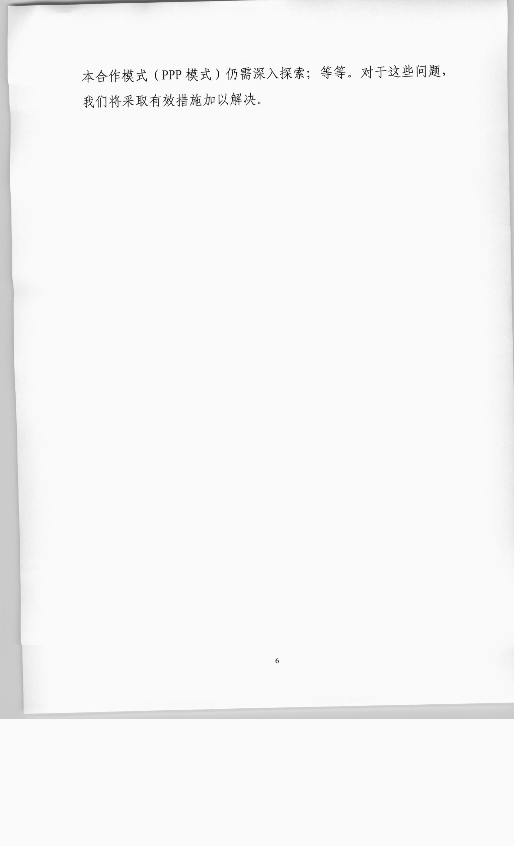 关于茂名市茂南区2015年区级财政决算的报告 006.jpg